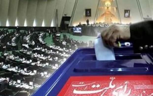 زمان برگزاری انتخابات مجلس مشخص شد 9