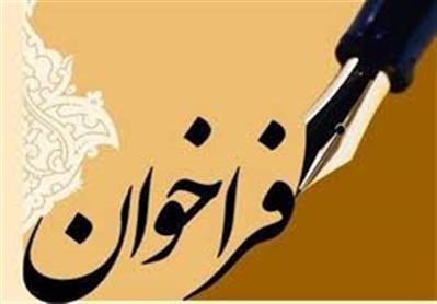 فراخوان طراحی پوستر و لوگو دومین نمایشگاه و جشنواره ملی گردشگری ایران–آذربایجان غربی 2