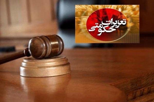 ۱۸۶ پرونده تخلف صنفی به تعزیرات حکومتی مهاباد ارسال شده است