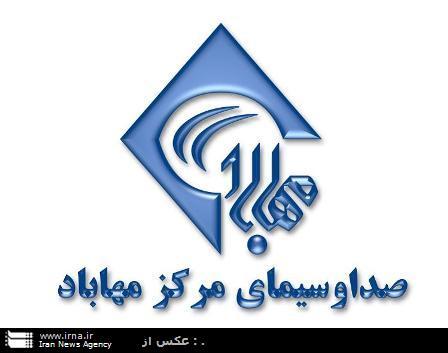 صداوسیمای مرکز مهاباد در ماه مبارک رمضان با تهیه وتولید ویژه برنامه های متنوع تلویزیونی و رادیویی با مخاطبان همراه خواهد بود. 4