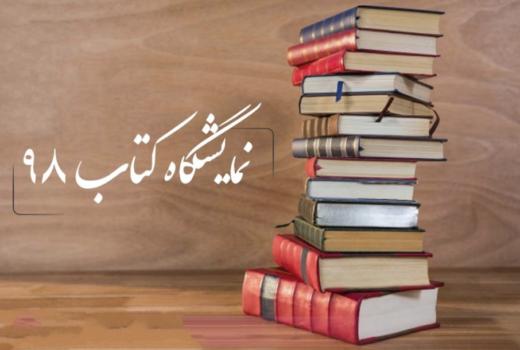 نمایشگاه کتاب در مهاباد