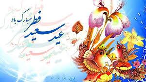 پیام تبریک مسئولان شهرستان مهاباد به مناسبت عید سعید فطر 4
