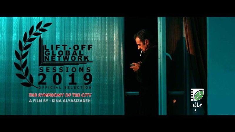 """فیلم کوتاه """"سمفونی شهر """" از مهاباد ،به جشنواره liftoff انگلستان راه یافت"""