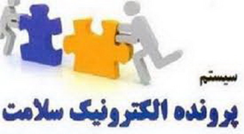 99درصد از شهروندان مهابادی، موفق به ثبت پرونده الکترونیک سلامت شده اند