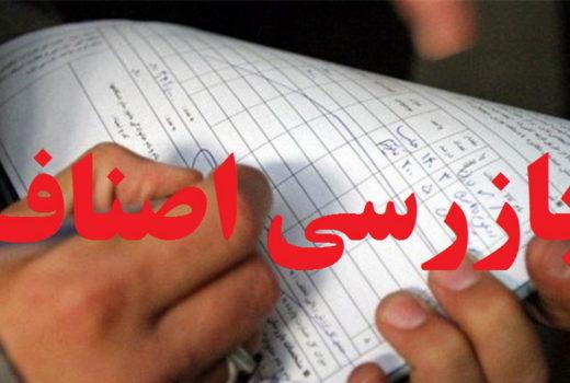 بیش از 1هزار و100فقره بازرسی در مهر ماه