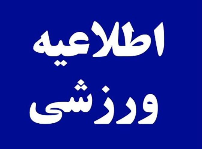 """اطلاعیه """"همایش ورزش صبحگاهی """"در مهاباد"""