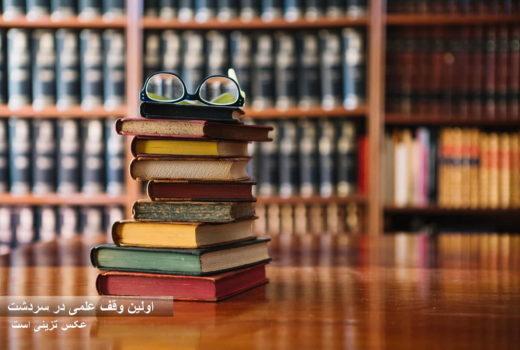 اهداء140جلدکتاب توسط خیربوکانی به کمیته امداد خمینی ( ره ) شهرستان بوکان