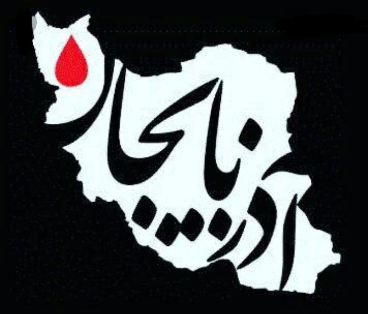 پیام تسلیت مسئولین مهاباد به جانباختگان زلزله آذربایجان شرقی
