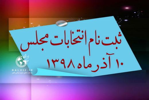 ثبت نام نامزدهای انتخاباتی در مهاباد