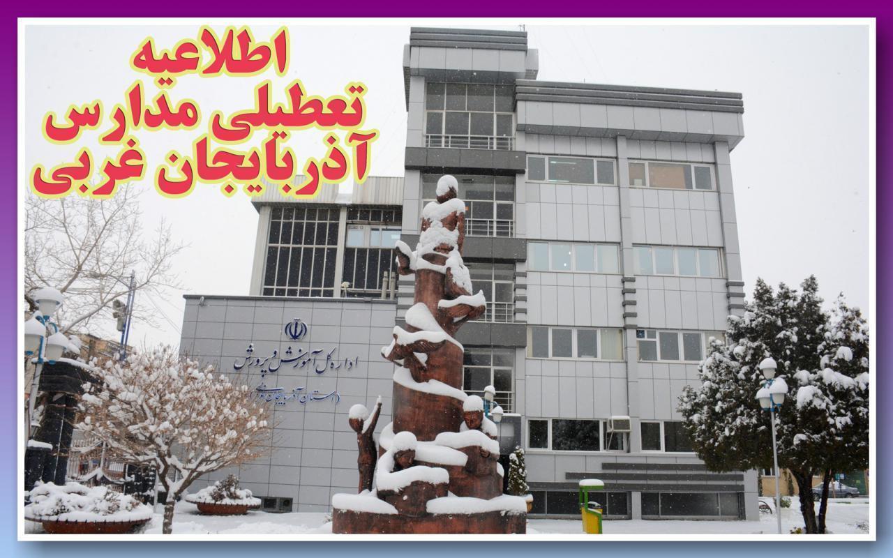 اطلاعیه وضعیت تعطیلی مدارس استان آذربایجان غربی
