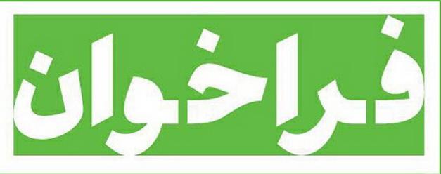جشنواره داستانک کوردی در مهاباد برگزار می شود