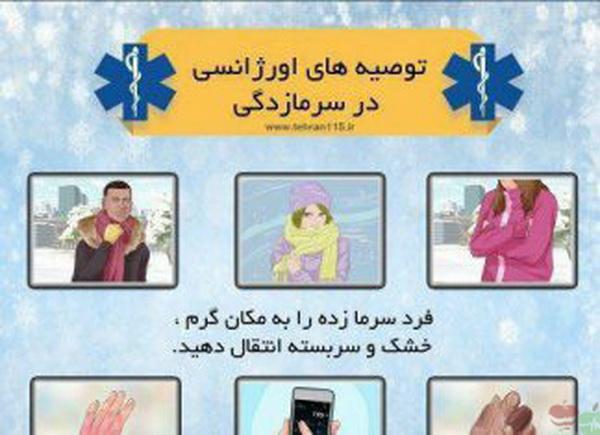 توصیه ی اورژانسی در ایام سرما و برفی و یخبندان