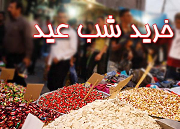 """تامین و ذخیره سازی کالاهای اساسی شب """"عید نوروز"""" در مهاباد"""