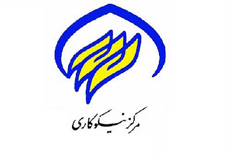 تامین 28میلیارد تومان توسط 160مرکزفعال نیکوکاری در آذربایجان غربی