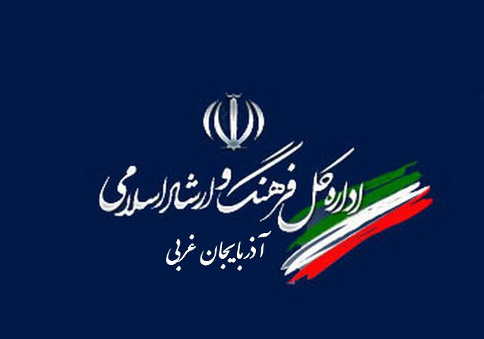 بیانیه اداره کل فرهنگ و ارشاد اسلامی آذربایجان غربی به مناسبت ۲۲ بهمن