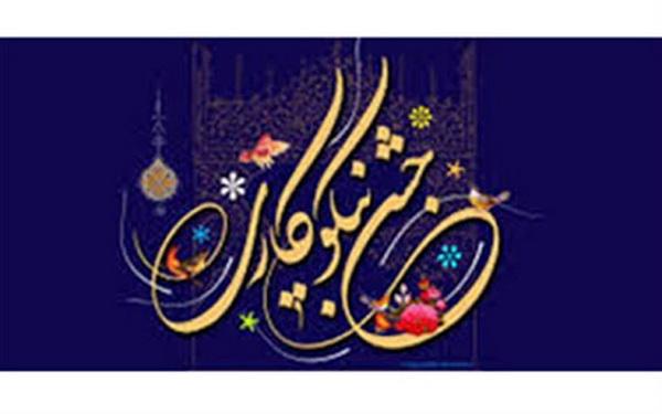 """""""جشن نیکوکاری """"امسال در بیش از 2 هزار پایگاه استان برگزار می شود"""
