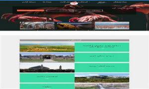 وب سایت گردشگری آذربایجان غربی طراحی و راه اندازی شد