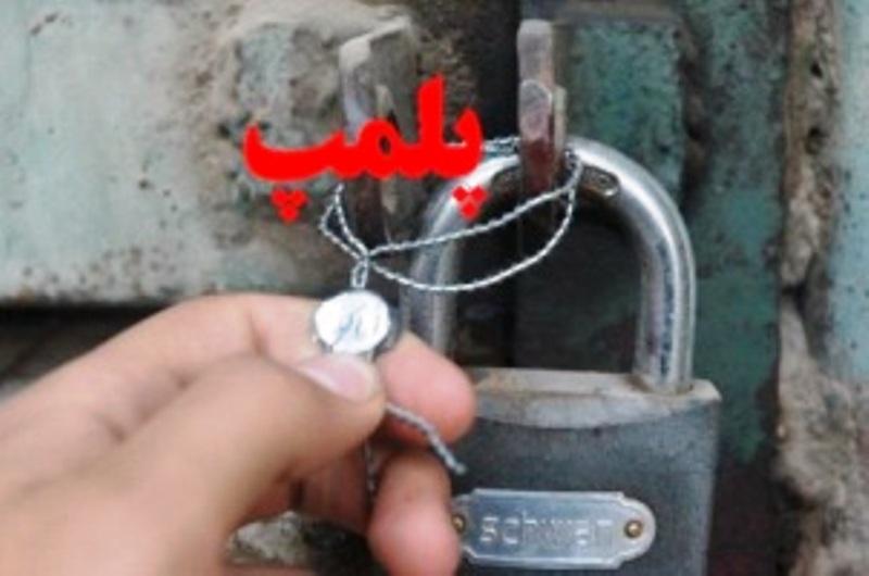 پلمپ شرکت تولیدی مواد ضد عفونی کننده غیر مجاز در مهاباد