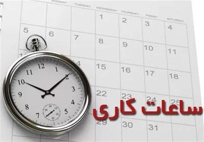 در سومین هفته اسفند 98 ساعت کار ادارات مشخص شد