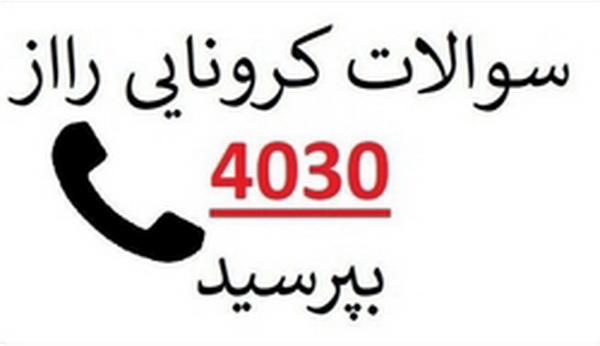 شماره تلفن (چهل سی) 4030وزارت بهداشت در خصوص بیماری کرونا