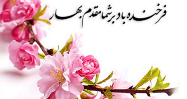پیام تبریک امام جمعه، نماینده و فرماندار مهاباد به مناسبت آغاز سال جدید