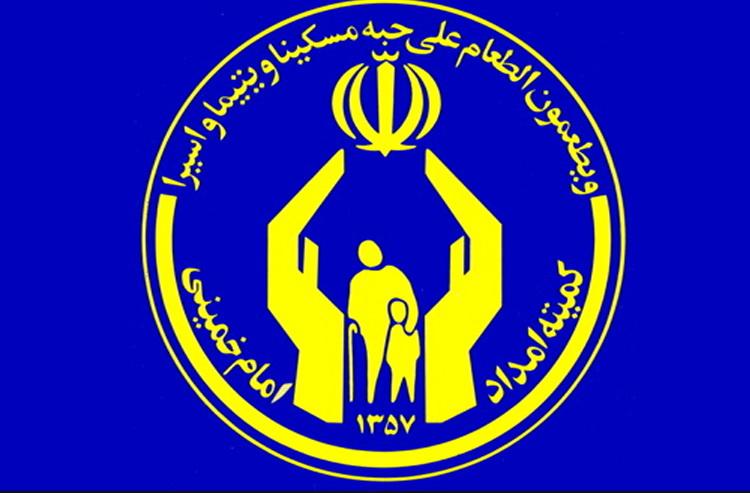 اطلاعیه / کمیته امداد امام خمینی (ره ) در خصوص پیشگیری از شیوع کرونا