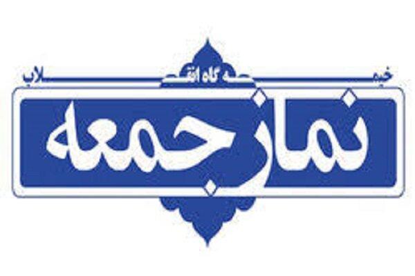 """برگزار نشدن """" نماز جمعه """" وارد دومین هفته شد"""