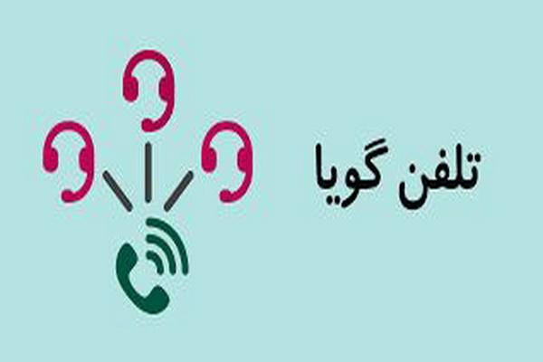 سامانه تلفن گویای شرکت توزیع برق با هدف ارائۀ بهتر خدمات غیرحضوری تکریم ارباب رجوع