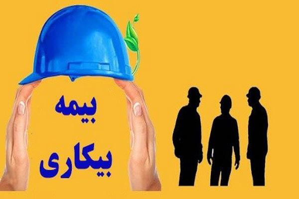 بیش از 8000نفر در سامانه بیمه بیکاری در آذربایجان غربی ثبت نام کردند
