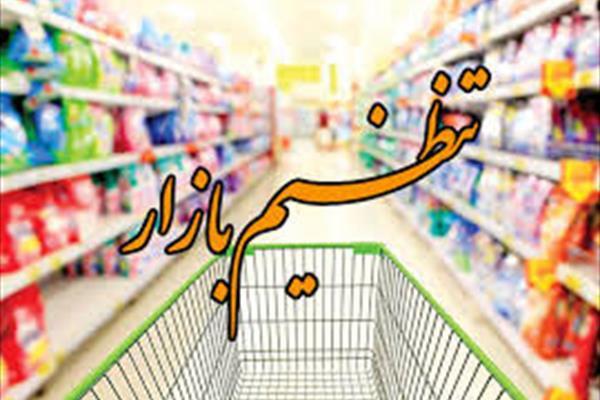 حدود ۳۰۰ تن کالای اساسی تنظیم بازار ایام رمضان در این شهرستان توزیع میشود