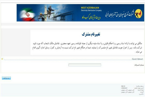 تغییر نام اشتراک مشترکین شرکت توزیع برق آذربایجان غربی به صورت غیرحضوری فراهم شد