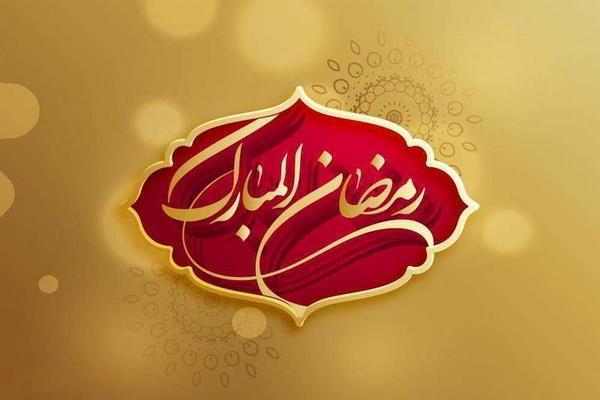 اطلاعیه / متصدیان واحدهای صنفی واماکن عمومی مجاز به فعالیت درایام ماه مبارک رمضان