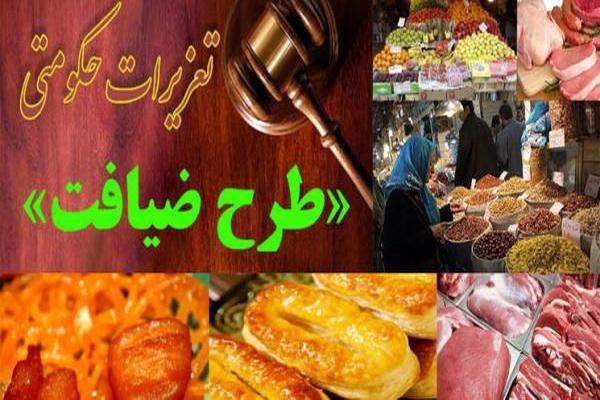 """در قالب """" طرح ضیافت """" تشدید نظارت و بازرسی بر بازار مهاباد در ماه مبارک رمضان"""