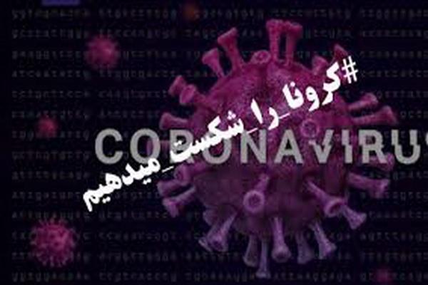 شمار مبتلایان به بیماری کرونا ویروس در استان کرمانشاه به 1299 نفر رسید