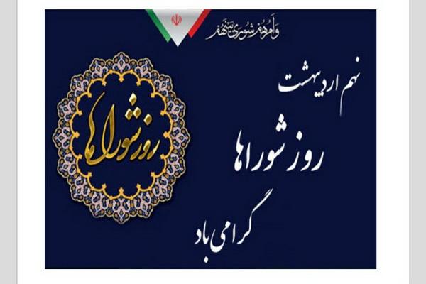 پیام تبریک امام جمعه ،فرماندار ،نماینده مردم شریف مهاباد به مناسبت روز شورا