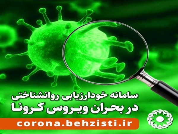 راه اندازی سامانه خود ارزیابی ، روانشناختی در بحران ویروس کرونا در آذربایجان غربی