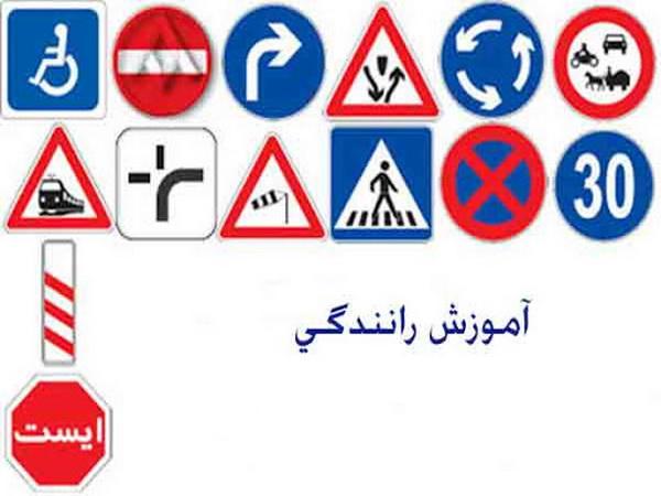 کلیه فعالیت های آموزشگاه های رانندگی کرمانشاه تا اطلاع ثانوی تعطیل است