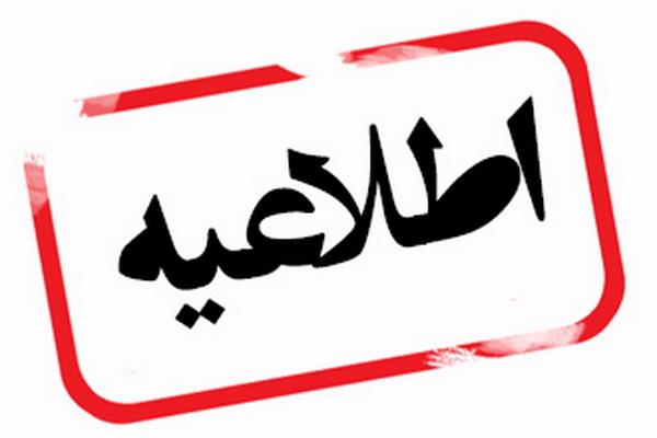 ستاد پیشگیری و مبارزه با ویروس کرونا شهرستان مهاباد اطلاعیه شماره 2 را صادر کرد