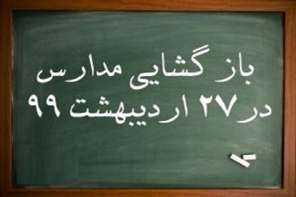 شرایط و الزامات بهداشتی بازگشایی مدارس از هفته آتی/حضور معلمان الزامی است