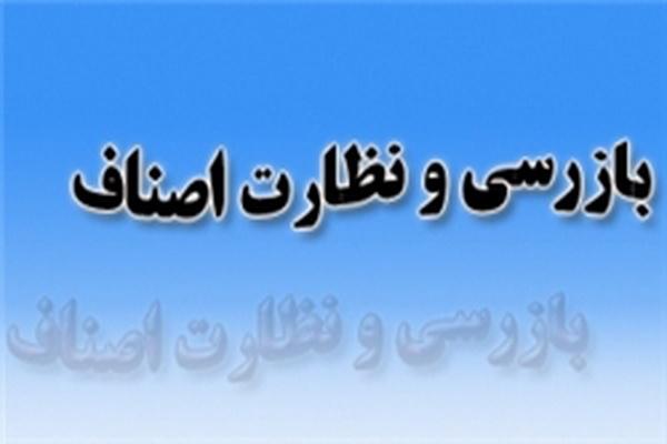 بازرسیها در ایام ماه مبارک رمضان در شهرستان مهاباد تشدید شده است