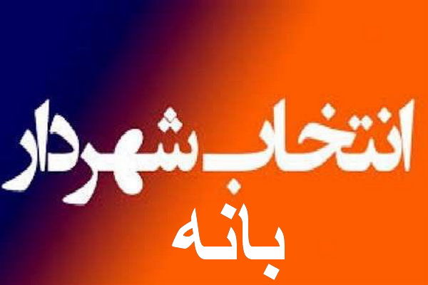 """سرانجام با رای اکثریت اعضای شورای اسلامی """" شهردار"""" بانه انتخاب شد"""