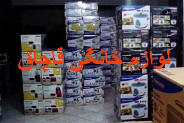 لوازم خانگی قاچاق در مهاباد به مقصد نرسید
