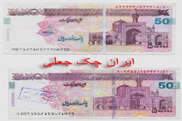 بیش از 100قطعه چک پول جعلی 500هزار ریالی در نقده کشف و ضبط شد