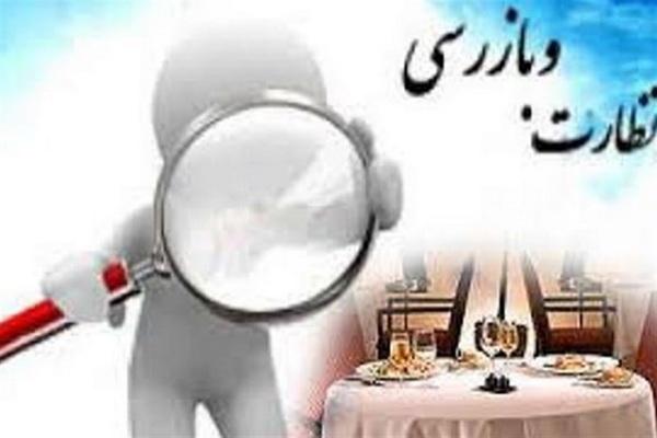از ابتدای سال جاری بیش از 20 هزار بازرسی از واحدهای صنفی در استان انجام شد