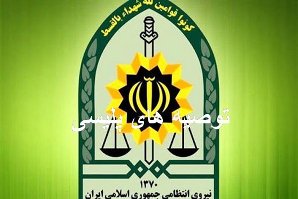 توصیه فرمانده انتظامی مهاباد در خصوص پیشگیری از سرقت منازل