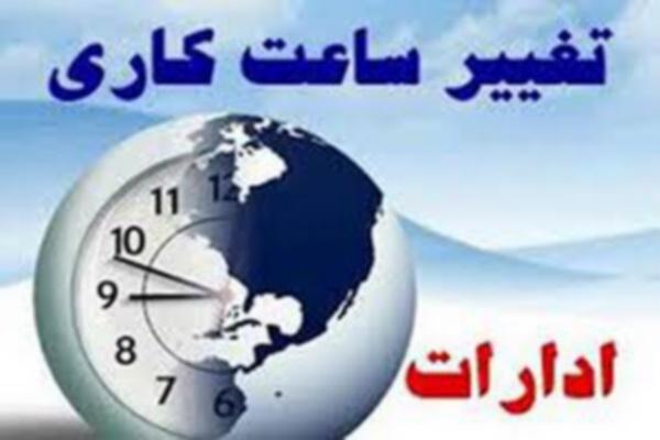 """در راستای اجرای بند ۴ مصوبات ،ساعت کار """" ادارات """" آذربایجان غربی ابلاغ شد"""