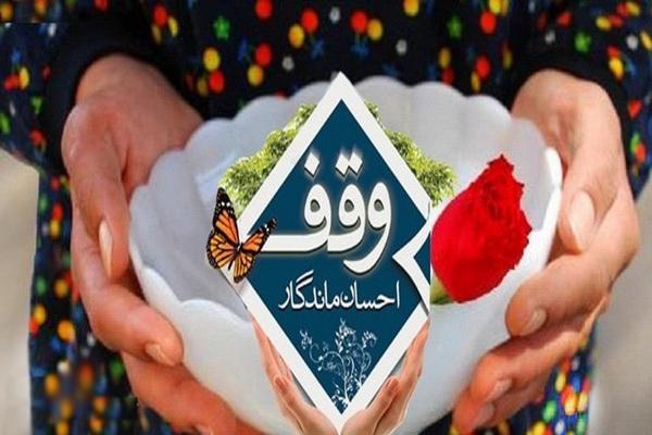 مجموعه موقوفات شهرستان مهاباد به 503فقره رسید
