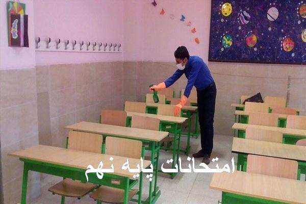 امتحانات پایه نهم دانش آموزان در خرداد ماه حضوری برگزار می شود
