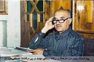 پیام تسلیت رئیس اداره فرهنگ و ارشاد اسلامی مهاباد در پی درگذشت مصطفی خرم دل