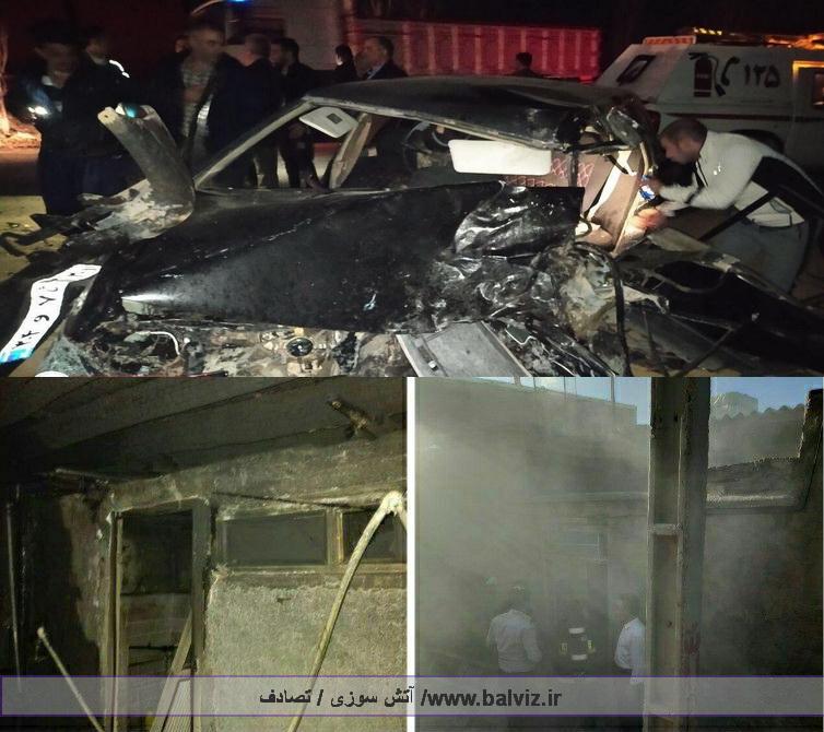 دو حادثه در مهاباد موجب مصدومیت و خسارات مالی شد/ تصادف و آتش سوزی